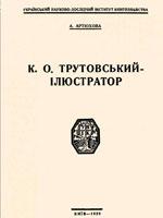 А. Артюхова. Костянтин Трутовський – ілюстратор
