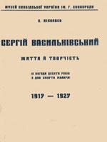 Харків, 1927. 39 сторінок.