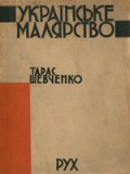 Ол. Новицький. Тарас Шевченко