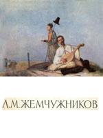 Київ, Державне видавництво образотворчого мистецтва і музичної літератури УРСР, 1961. 75 сторінок.
