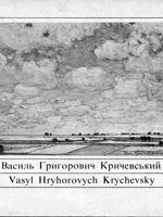 Василь Григорович Кричевський. Ювілейна виставка. Каталог
