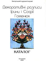 Декоративні розписи Ірини і Софії Гоменюк у зібранні Запорізького художнього музею. Каталог