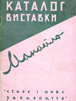 Ужгород, 1962. 20 сторінок.