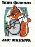 Іван Франко. Лис Микита. Ілюстрації Софії Караффи-Корбут