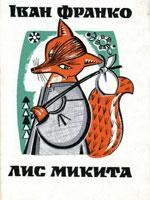 Львів, Каменяр, 1973. 105 сторінок.
