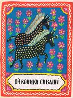 Київ, Веселка, 1975. 20 сторінок.