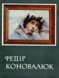 Федір Коновалюк. До 100-річчя з дня народження