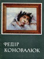 Київ, Спілка художників України, 1990. 21 сторінка.
