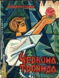 Володимир Малик. Червона троянда