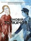 Зіновій Толкачов. Живопис, графіка