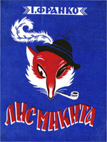 Львів, Червона Калина, 1995. 172 сторінки.
