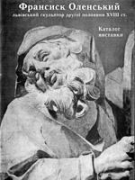 Львів, 1995. 34 сторінки.