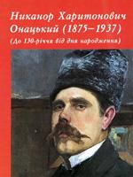 Никанор Онацький. До 130-річчя від дня народження