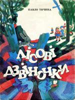 Київ, Веселка, 1982. 35 сторінок.
