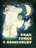Київ, Веселка, 1975. 21 сторінка.