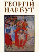 Київ,Мистецтво,1983. 118 сторінок.