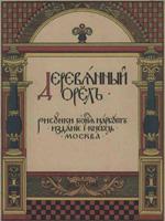 Издание И. Кнебель,1910. 13 сторінок.