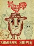 Зимівля звірів. Народна казка в літературній обробці Г. Косинки