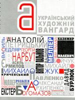 Київ, Відділ мистецтв публічної бібліотеки імені Лесі Українки. 76 сторінок.