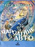 Леся Храплива. Чародійне авто. Ілюстрації Петра Андрусіва