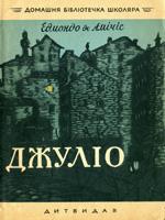 Київ, Державне видавництво дитячої літератури УРСР, 1961. 22 сторінки.
