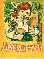 Київ, Веселка, 1966. 17 сторінок.