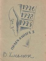 Прага, 1928. 50 сторінок.