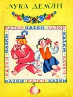 Київ, Веселка, 1969. 37 сторінок.