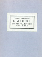 Київ, 1989. 73 сторінки.