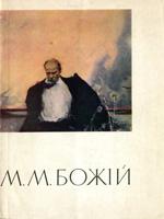 Київ, Мистецтво, 1963. 57 сторінок.