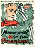Марія Пригара. Михайлик - Джура Козацький