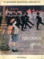 Київ, Державне видавництво дитячої літератури УРСР, 1960. 19 сторінок.