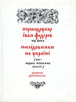 Fedorovc