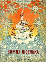 Київ, Дитвидав, 1958. 10 сторінок.