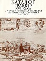 Київ, Наукова думка, 1989.