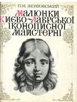Київ, Наукова думка, 1982.