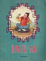 Київ, Молодь, 1953. 16 сторінок.
