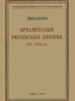Київ, 1926. 67 сторінок.