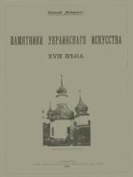 Санкт-Петербург, 1908. 15 сторінок.