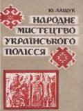 Ю. Лащук. Народне мистецтво українського Полісся