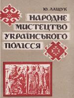 Львів, Каменяр, 1992. 145 сторінок.