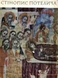 Людмила Міляєва. Стінопис Потелича. Визвольна боротьба українського народу в мистецтві 17 століття
