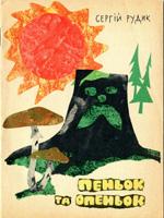 Київ, Веселка, 1969. 25 сторінок.