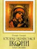 Дмитро Степовик. Історія української ікони 10-20 століть