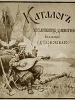 Киев, 1898. 109 сторінок.