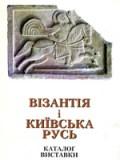 Візантія і Київська Русь. Каталог виставки