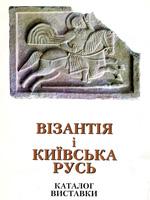 Київ, Національний Києво-Печерський історико-культурний заповідник, 1997.