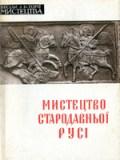 Ю. Асєєв. Мистецтво Стародавньої Русі