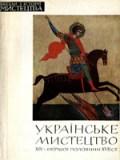 Л. Міляєва, Г. Логвин. Українське мистецтво 14 - першої половини 17 століть
