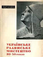 Київ, Мистецтво, 1966.